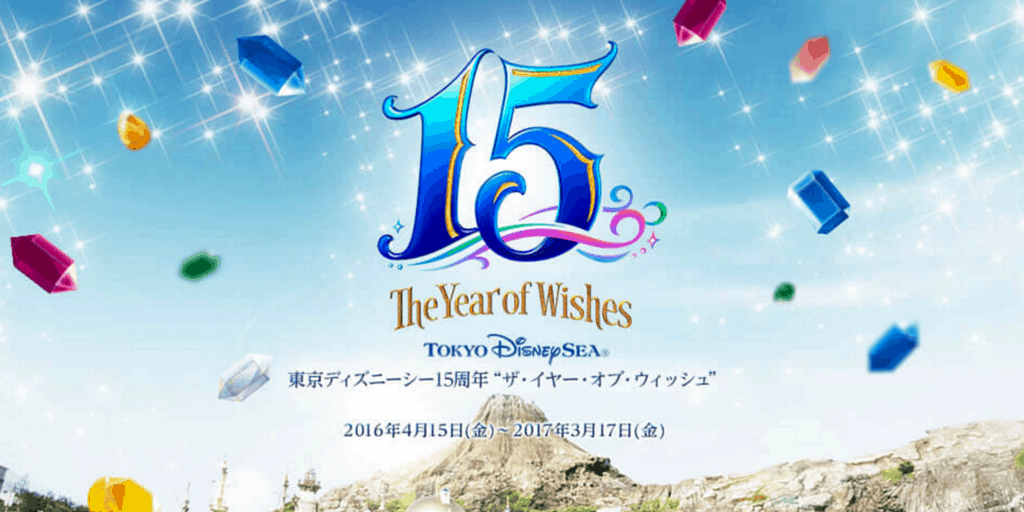 Tokyo DisneySea 15th Anniversary Meetup – April 15, 2016