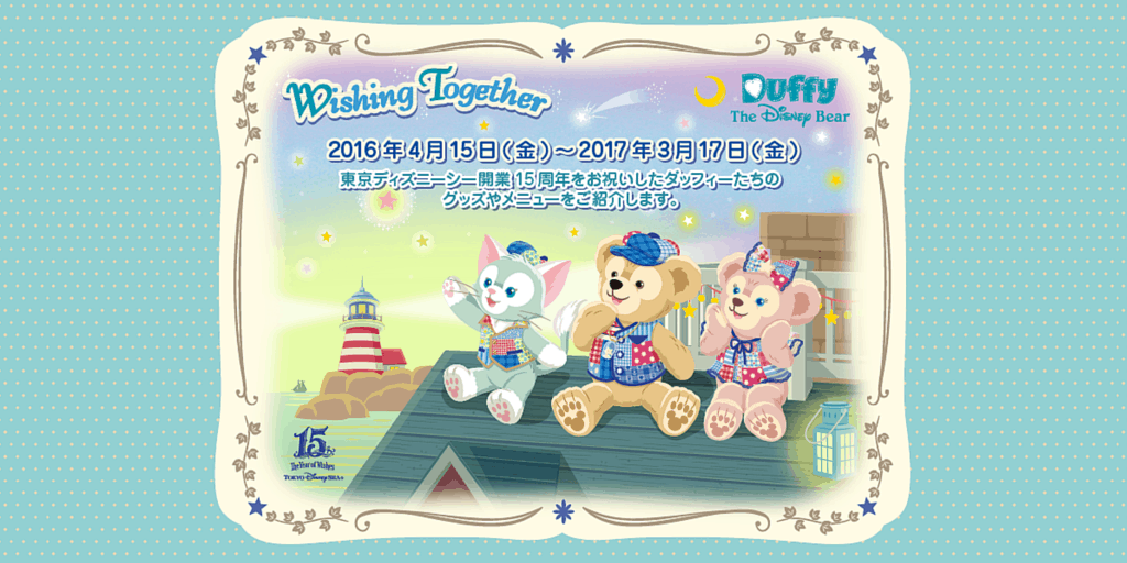 "Duffy ""Wishing Together"" Merchandise & Food for Tokyo DisneySea 15th Anniversary"
