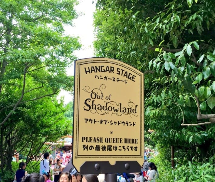Out of Shadowland Queue Tokyo DisneySea