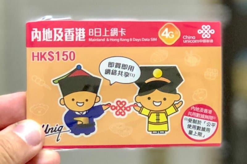 Best Shanghai SIM Card