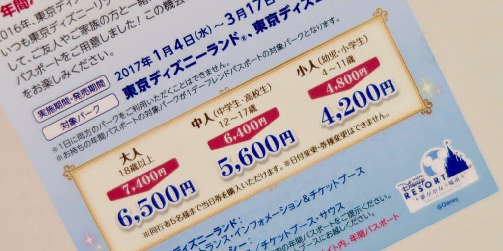 Tokyo Disney Resort Discount Park Tickets for Annual Passport Holders