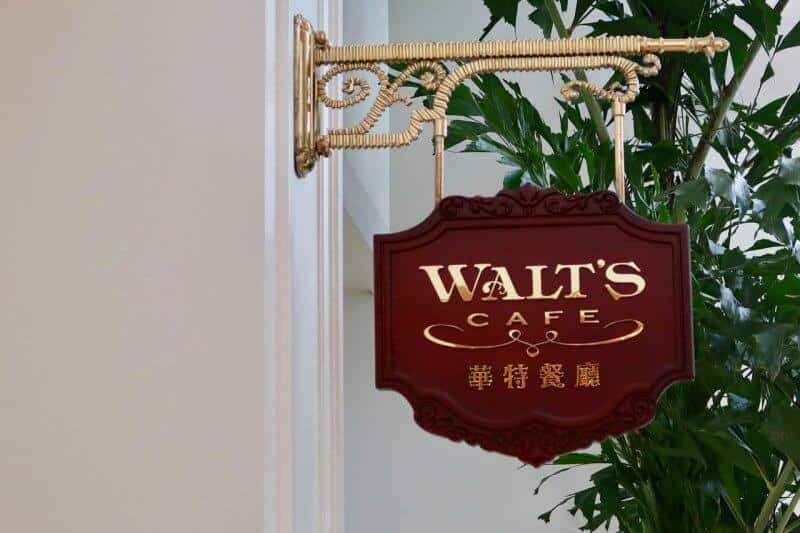 Walts Cafe Hong Kong Disneyland Hotel