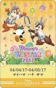 Disneys Easter 2017 Disney Ambassador Room Key