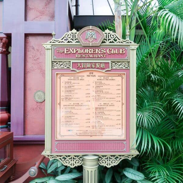 Hong Kong Disneyland Explorer's Club Restaurant Menu