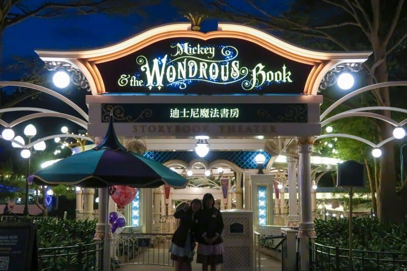 Mickey and the Wondrous Book Entrance Night