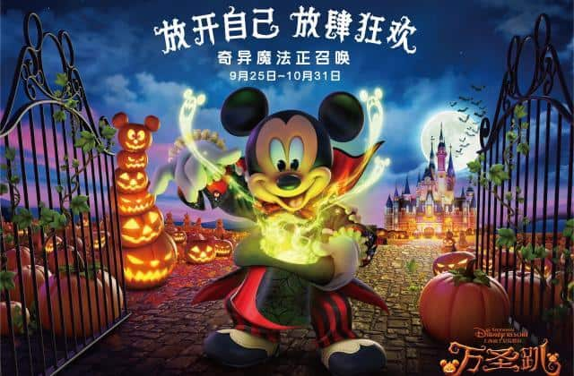 Mickey Mouse Halloween 2017 Shanghai Disneyland