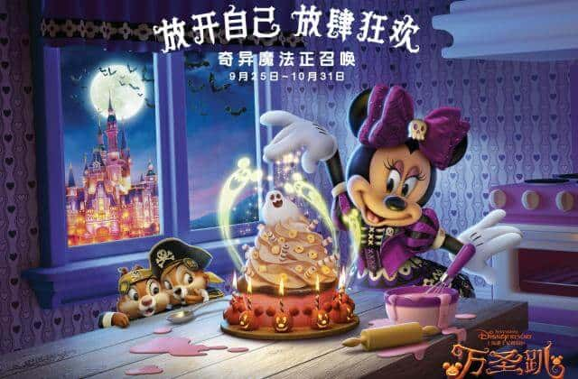 Shanghai Disney Resort Celebrates Its First Resort-Wide Halloween Season