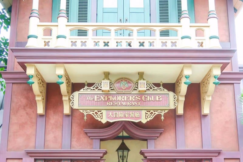 Explorer's Club Restaurant at Hong Kong Disneyland