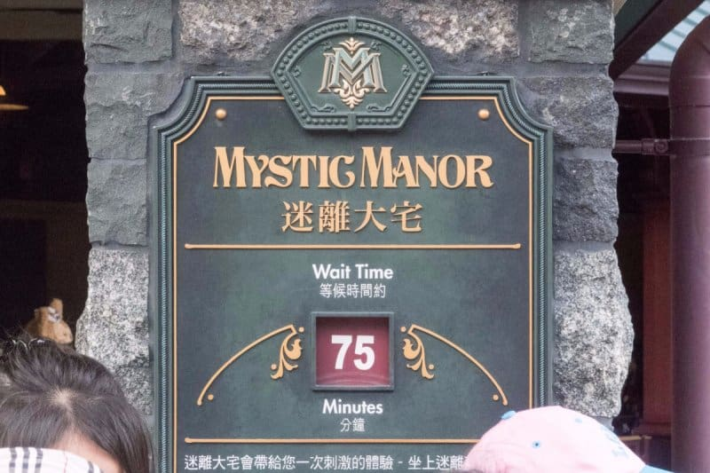 Mystic Manor Wait Time Hong Kong Disneyland
