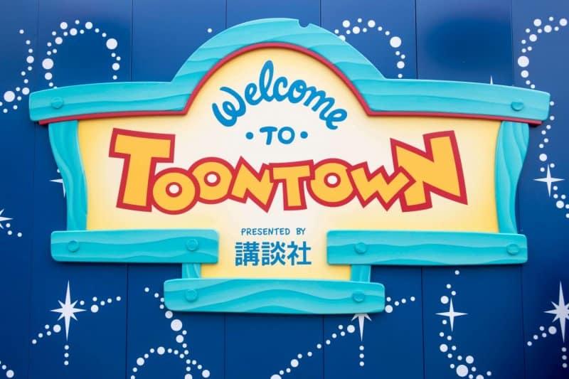 Toontown Sign Tokyo Disneyland 2017