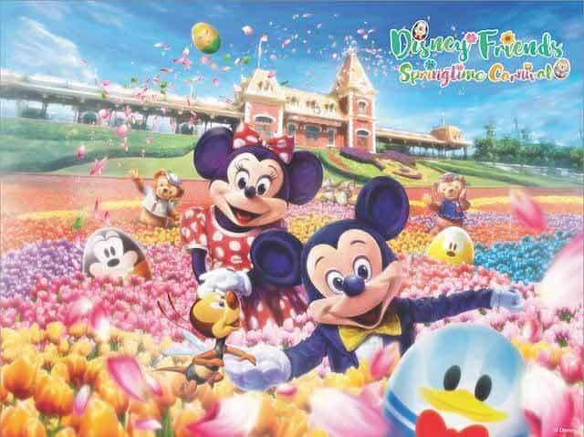 Disney Friends Springtime Carnival Hong Kong Disneyland