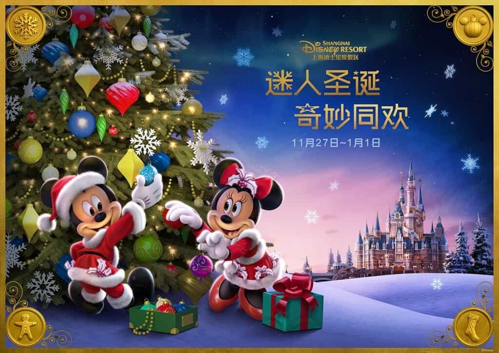 Mickey and Minnie at the Park's Christmas tree