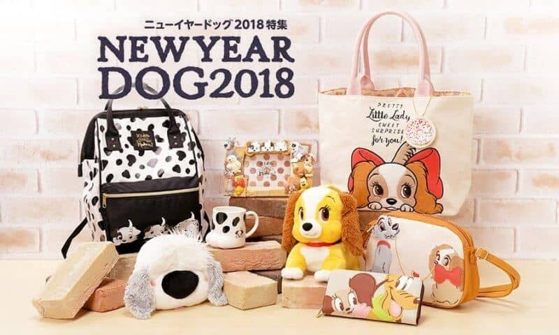 New Year of the Dog Merchandise 2018