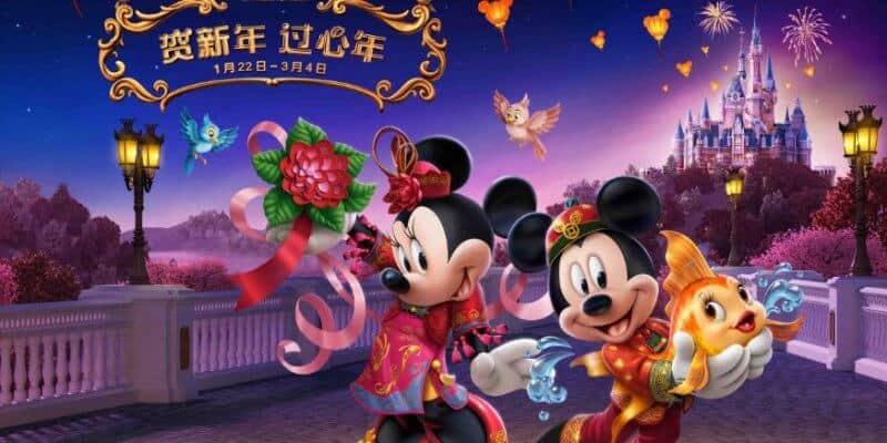 Chinese New Year 2018 At Shanghai Disneyland