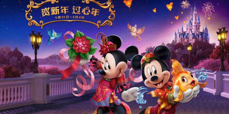 Shanghai Disneyland Celebrates Chinese New Year 2018 Details