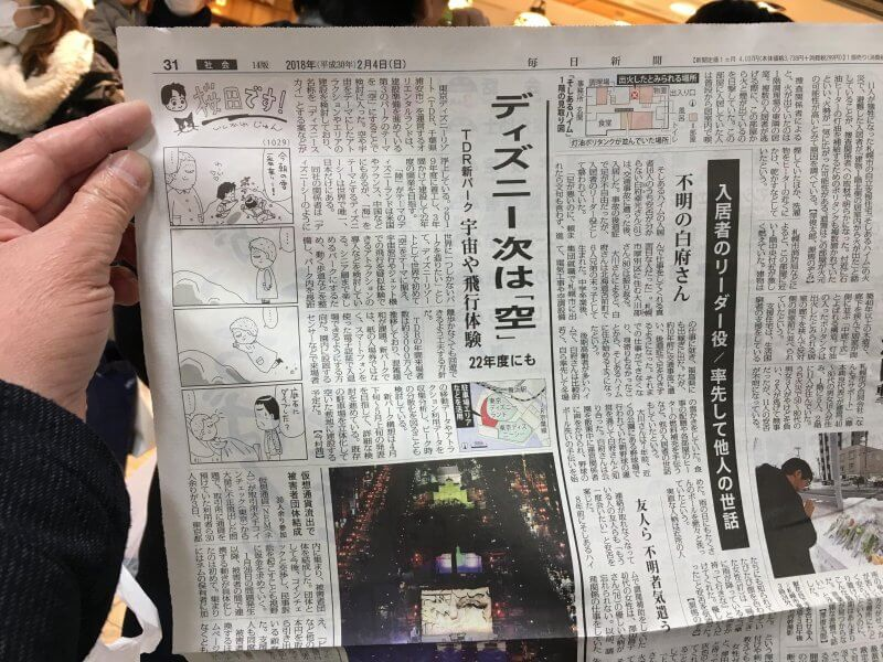 DisneySky Article in The Mainichi Shimbun