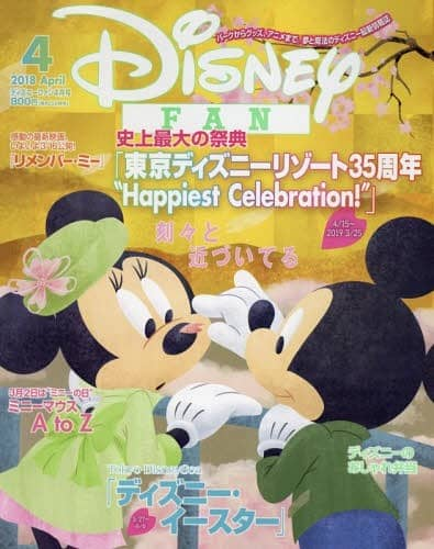 Disney Fan Magazine April 2018