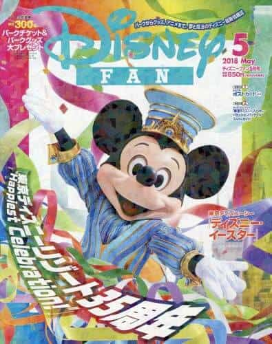Disney Fan May 2018