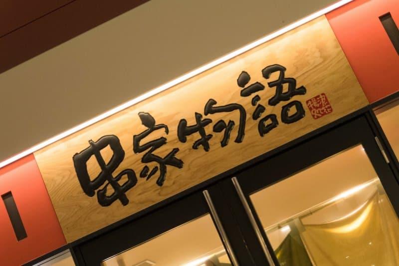 Kushiya Monogatari Skewer Restaurant Shinjuku