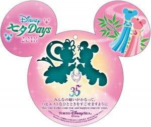 Tokyo DisneySea Wishing Card