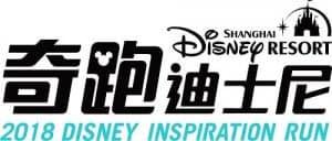 Disney Inspiration Run 2018 Logo