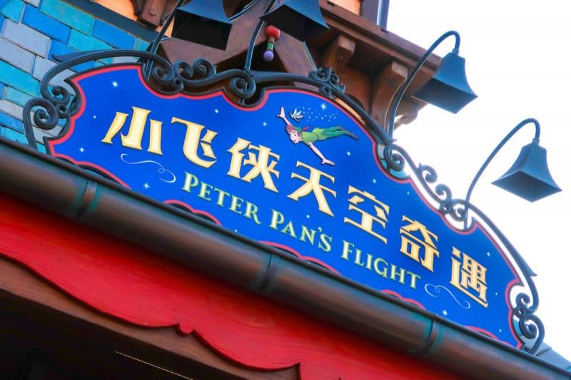 Peter Pan's Flight Shanghai Disneyland