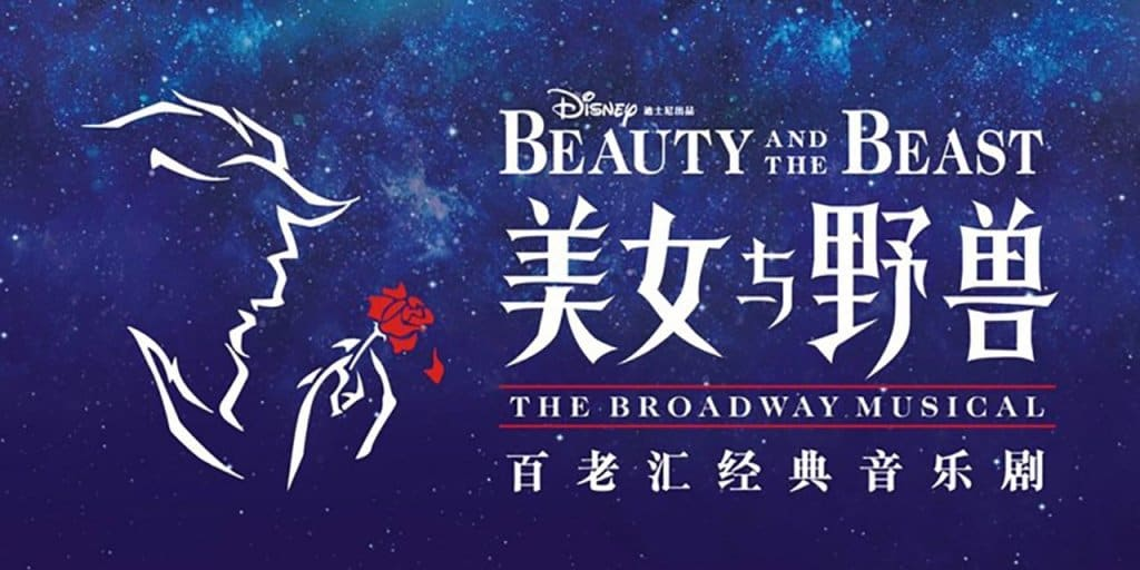 Shanghai Disneyland Debuts Mandarin Beauty and the Beast