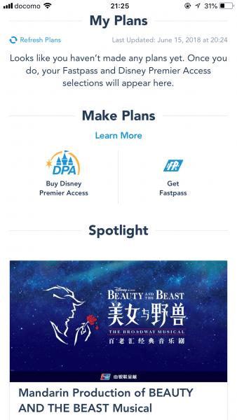 Shanghai Disneyland App FastPass Premier Pass