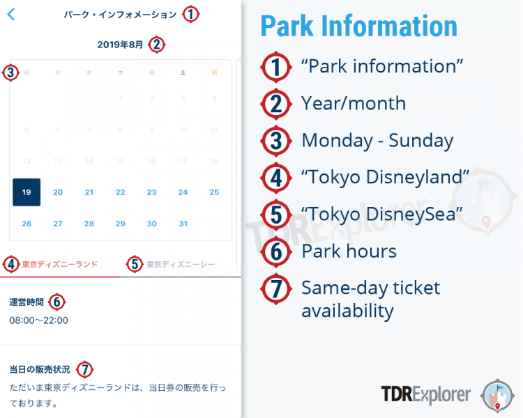 Tokyo Disney Resort App Park Information