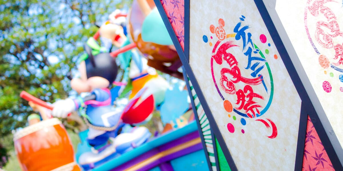Guide to Summer at Tokyo Disney Resort