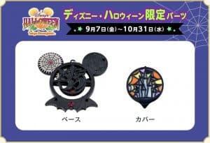 Disneyland Halloween Time of Celebration Base