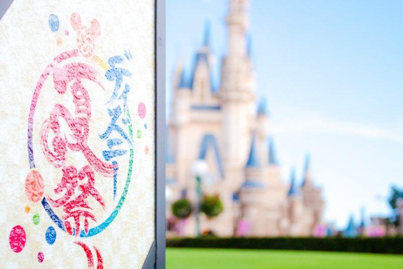 Tokyo Disneyland Natsu Matsuri