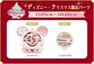 Tokyo DisneySea Christmas Base