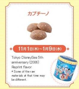 Tokyo DisneySea 5th Anniversary Chocolate Crunch