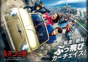 Lupin the Third Rollercoaster at Cool Japan 2019