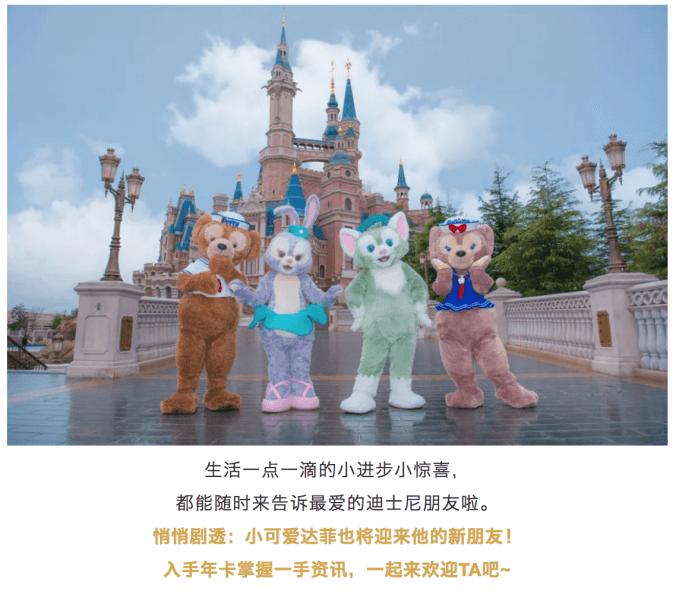 Shanghai Disneyland WeChat