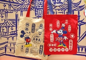 Mickey Shanghai Travel Collection