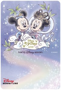 Disney Resort Line Ticket Disney's Tanabata 2019