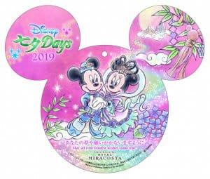 Hotel Mircacosta Disney's Tanabata 2019