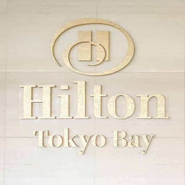 Hilton Tokyo Bay Hotel