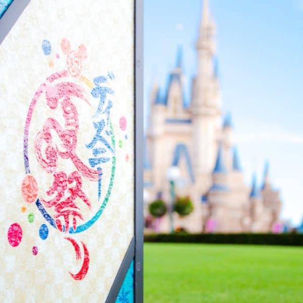 Natsu Matsuri Summer Tokyo Disneyland
