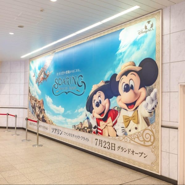 Soaring: Fantastic Flight Advertisement inside Maihama Station at Tokyo Disney Resort