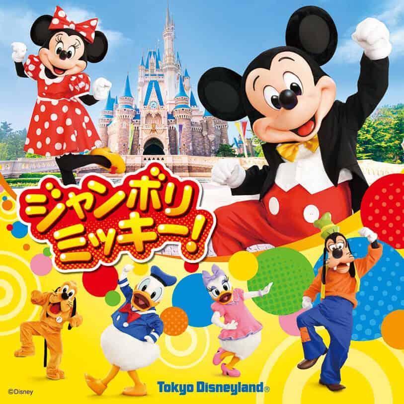 Jamboree Mickey! Dance Show Coming to Tokyo Disneyland