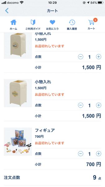 Tokyo Disney Merchandise Online Sells Out 1