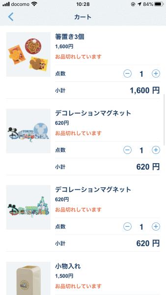 Tokyo Disney Merchandise Online Sells Out 2