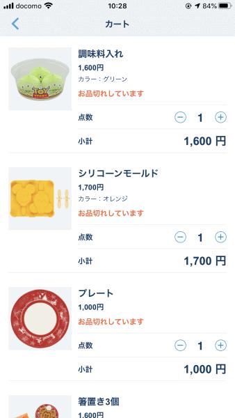 Tokyo Disney Merchandise Online Sells Out 3