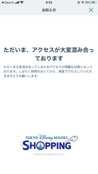 Tokyo Disney Resort Online Shopping