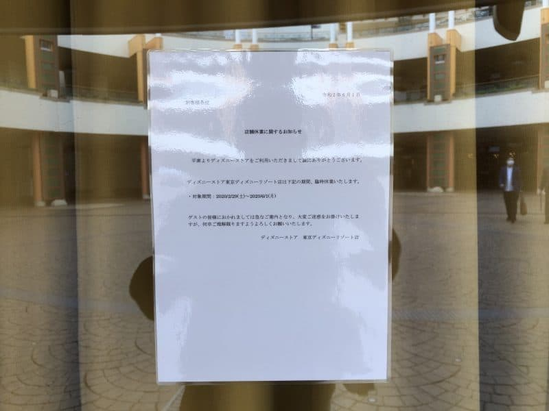 Ikspiari Disney Store Closure Notice