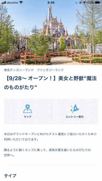 Beauty and the Beast TDR App