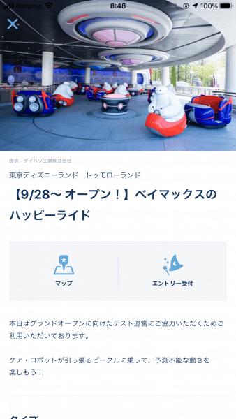 Happy Ride with Baymax TDR App